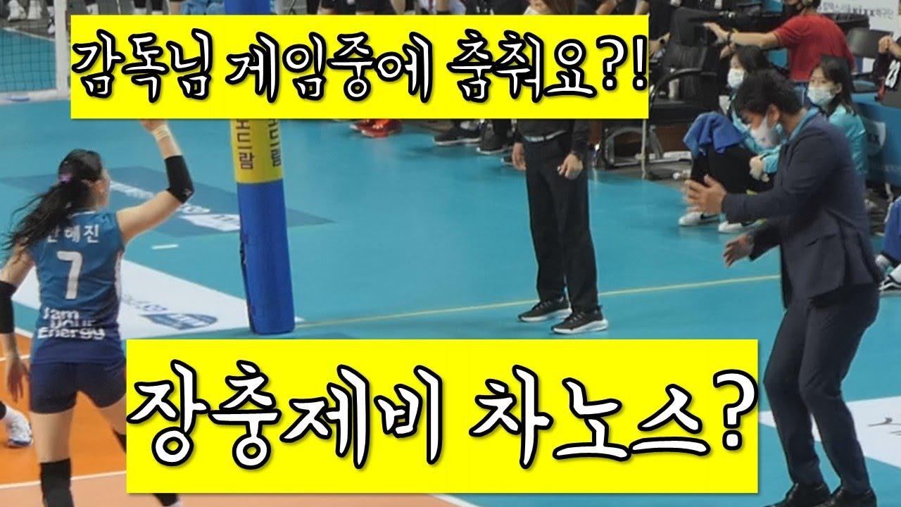 GS칼텍스의 a.k.a 차노스 차상현 감독님 짤털이[여자배구직캠]