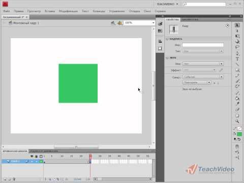 Кадры и ключевые кадры в Adobe Flash CS4 Часть 1 (2/42)