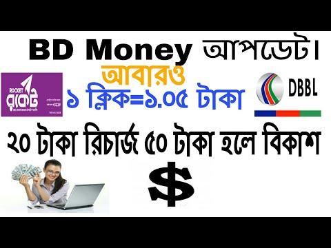 BD MONEY Update প্রতিদিন ৩০ টাকা রিচার্জ।৫০ টাকা হলে বিকাশে।earn from BD Money.
