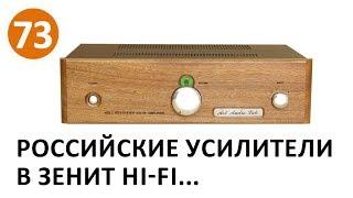 Выпуск 73. Тульский ламповый двухтактный интегральник и московский германиевый headphone amplifier.
