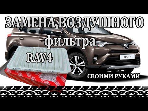 Замена воздушного фильтра двигателя Toyota RAV4 - своими руками