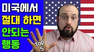 미국에서 TOP 5 절대하면 안되는 행동 - 미국문화 …