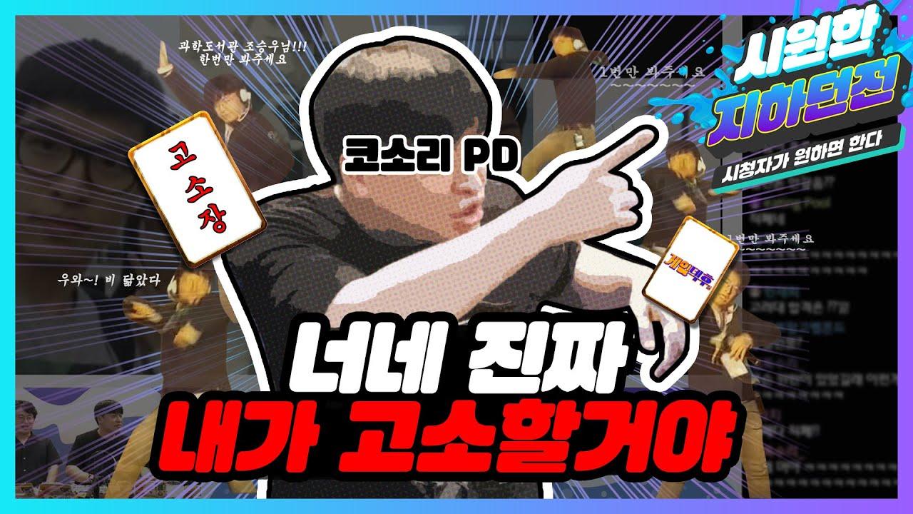 게임덱후들 코소리PD 탈탈 털어봄 - 시원한 지하던전 3분 요약