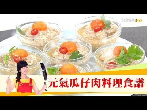 【免煩惱便當菜】主廚精選「元氣瓜仔肉」簡單易做又下飯!健康2.0