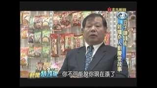日正食品-非凡新聞《新聞特攻隊》專訪專輯(20120304)