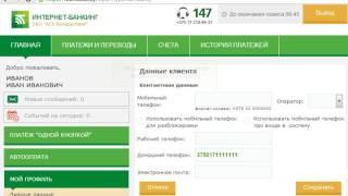 Как войти в систему «Интернет-банкинг» по СМС-коду