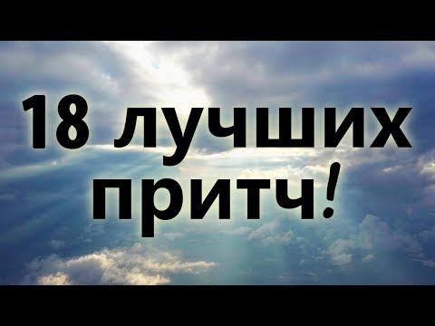18 ЛУЧШИХ ПРИТЧ! Мудрость поколений