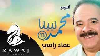 عماد رامي - البوم محمد نبينا (13) كاملا