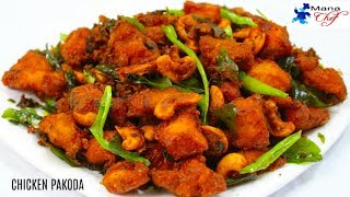Chicken Pakoda (చికెన్ పకోడీ) Andhra Style In Telugu
