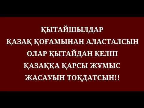 ҚЫТАЙШЫЛДАР ҚАЗАҚ ҚОҒАМЫНАН