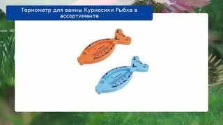 Термометр для ванны Курносики Рыбка в ассортименте обзор