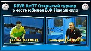 Клуб ArtTT Азамат ЭРГЕШОВ - Геннадий ЕМЕЛЬЯНОВ Table Tennis Настольный теннис