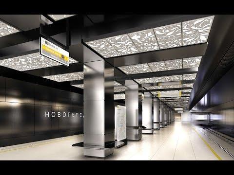 Когда в Ново-Переделкино откроют станцию метро?