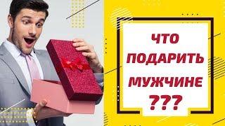 видео Что подарить мужчине на день рождения