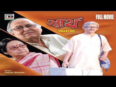 Swartho | স্বার্থ | Bengali Full Movie | Soumitra Chatterjee | Madhabi | Paran Bandopadhyay