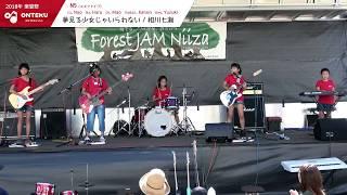 小学生・中学生のみで構成されるONTEKUキッズバンド。 2018年9月9日「楽...