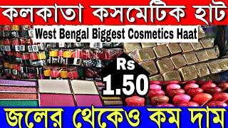 📹মাত্র ১টাকা ৫০পয়সা থেকে দামী জিনিস | কলকাতা কসমেটিক হাট (Kolkata Cosmetics Haat) LIVE