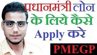 PMEGP   प्रधानमंत्री बेरोजगार लोन 25 लाख तक का लोन पायें   PMEGP loan In Hindi