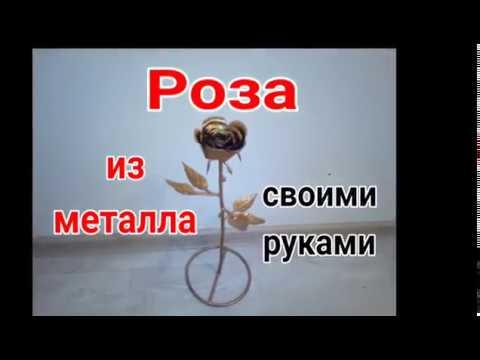 Роза из металла