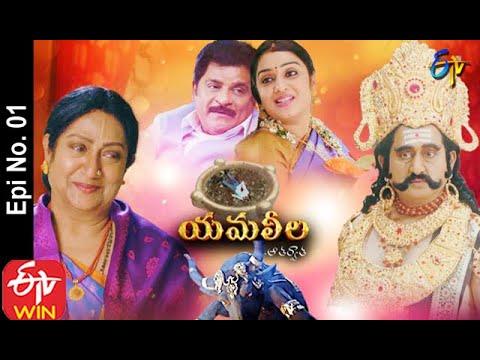 Yamaleela | 21st September 2020  | Full Episode No 01 | ETV Telugu