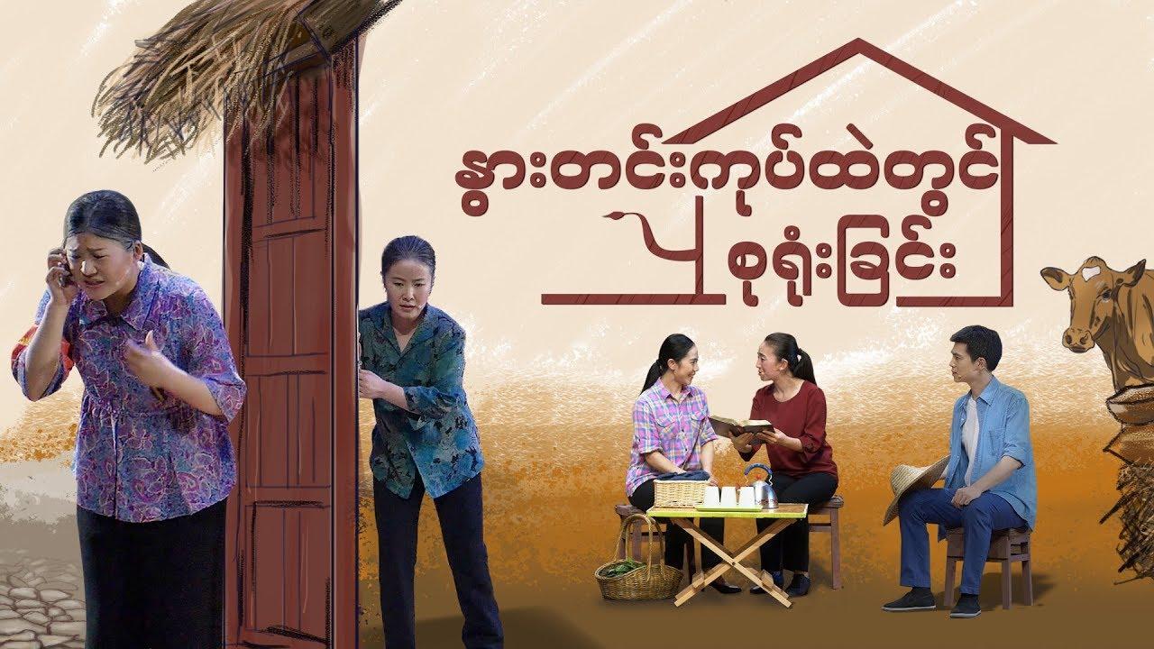 Myanmar Gospel Skit 2019 (နွားတင်းကုပ် ထဲတွင် စုရုံးခြင်း)