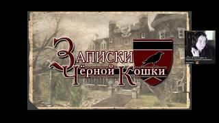 Прохождение Нэнси Дрю: Записки черной кошки - ч. 2