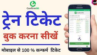 How to Book Railway Ticket Online on Confirmtkt app (IRCTC) Confirmtkt app se Ticket kaise book kare screenshot 2