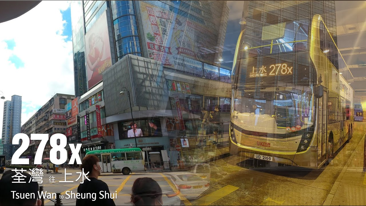【時空森林】九龍巴士 KMB 278X線行車片段 (往上水)