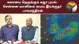 கரையை நெருங்கும் கஜா புயல்: சென்னை வானிலை மைய இயக்குநர் பாலசந்திரன் #GajaCyclone #Rain #Weather