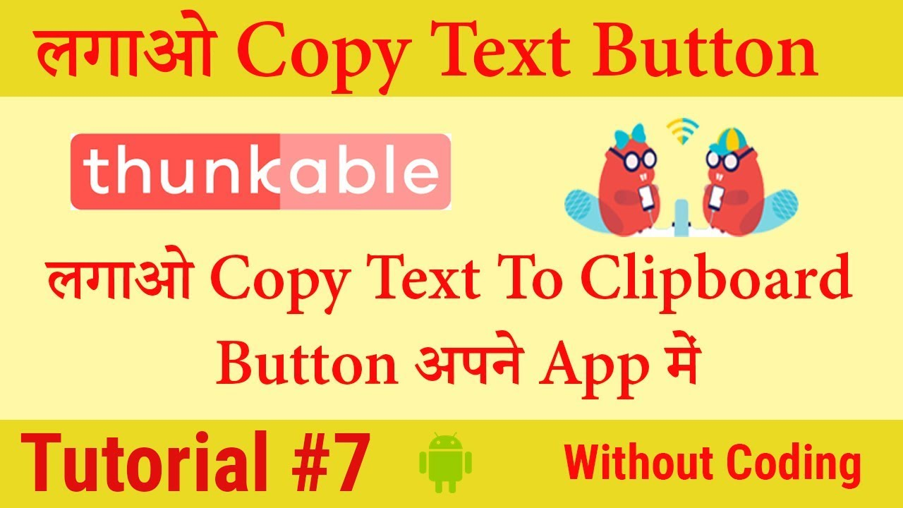 Thunkable Tutorial #7 - How To Make Copy Text To Clipboard Button in Hindi