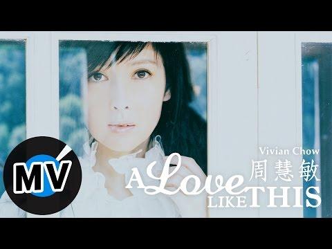 周慧敏 Vivian Chow - A LOVE LIKE THIS (官方版MV)