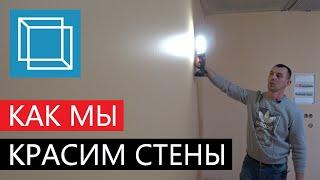 Качественная покраска стен - Анапа РЕМОНТ КВАРТИР ПОД КЛЮЧ!