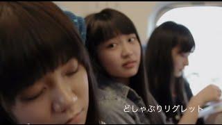 私立恵比寿中学 (エビ中)「どしゃぶりリグレット」 Shiritsu Ebisu Chuu...