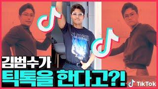 범수왕 김댄스의 틱톡 챌린지 도전!(ft.when we…