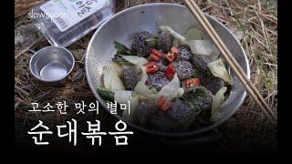 (SUB)순대볶음 | Soondae & Vegg…