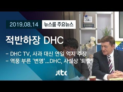 [뉴스룸 모아보기] 적반하장 DHC, 사과 대신 연일 '혐한 방송'