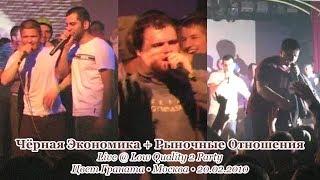 Смотреть видео Чёрная Экономика + Рыночные Отношения • Live @ Low Quality 2 Party • Москва • 20.02.2010 онлайн