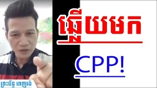 khmer news today   when you answer his questions cpp supporters   cambodia news today   khmer news