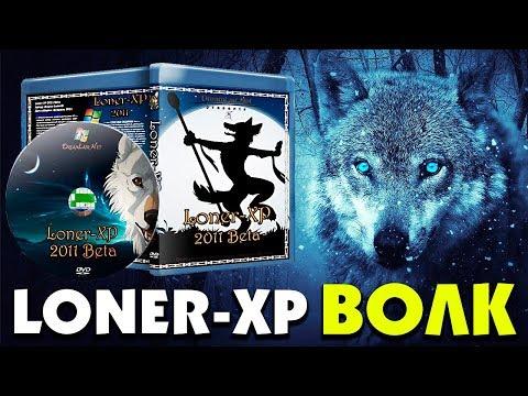 Установка сборки Loner-XP