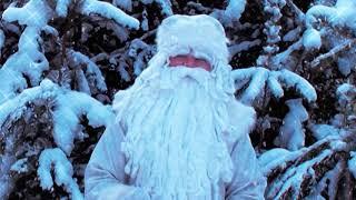 Личное поздравление от Деда Мороза