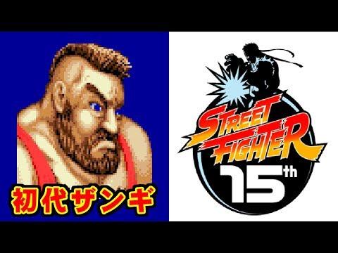 初代ザンギ - HYPER STREET FIGHTER II / ハイパーストリートファイターII