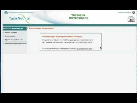 Ενεργοποίηση Χρήστη Taxisnet