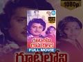 Gutiloni Ramachilaka Full Movie | Murali Mohan, Sarita, Mohan Babu | G Ram Mohan Rao | Ravi