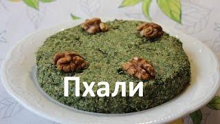 Грузинская кухня. Пхали из замороженного шпината.