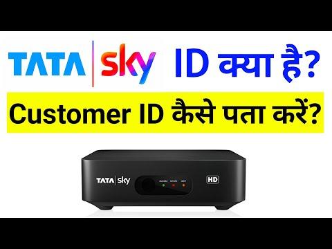 What Is Tata Sky ID? How To Find Tata Sky ID? टाटा स्काई आईडी क्या है? स्काई आईडी कैसे खोजें?