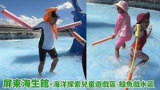 海怪出現快用水槍攻擊它! 鯊魚也出現了! 有魟魚保護我們不用怕 超級水槍大戰 屏東海生館-海洋探索兒遊戲區- 鯨魚戲水區 玩具開箱一起玩玩具Sunny Yummy Kids TOYs