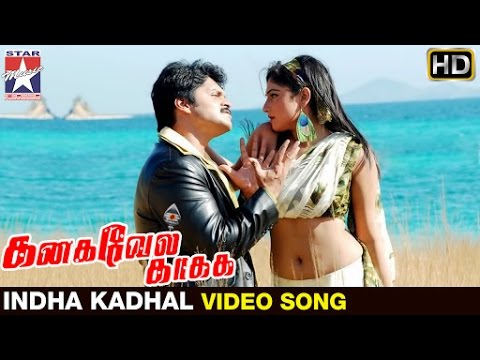 Kanagavel Kakka Tamil Movie Songs | Indha Kadhal Video Song | Karan |  Haripriya | Star Music India