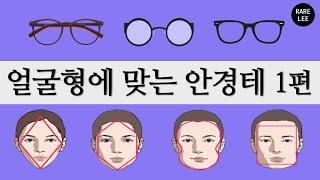 [얼굴형별 안경테 1탄] 옆광대 잘 커버하는 안경 특징