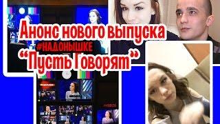 Анонс нового выпуска про изнасилование Дианы Шурыгиной или В разгар вечеринки/#НАДОНЫШКЕ