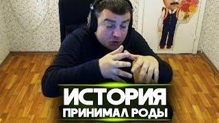 """ИСТОРИЯ """"КАК ПРИНИМАЛ РОДЫ!"""""""
